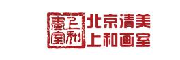 北京清美上和画室