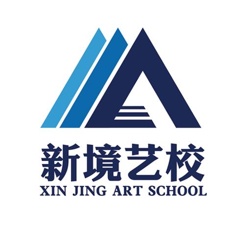 新境文化艺术学校