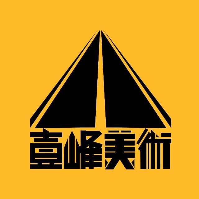 武汉一峰画室