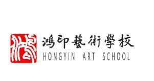 长春鸿印艺术培训学校