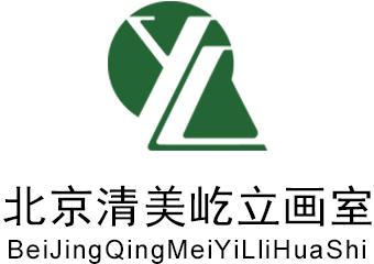 北京清美屹立画室